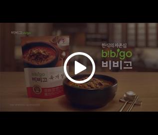 비비고 육개장 TV CF 광고 영상