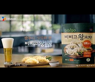 성시경, 소유도 반한 비비고 왕교자_비비고 왕맥 광고