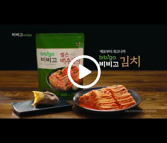 [비비고] 재료부터 최고니까, 비비고 김치_ 종합