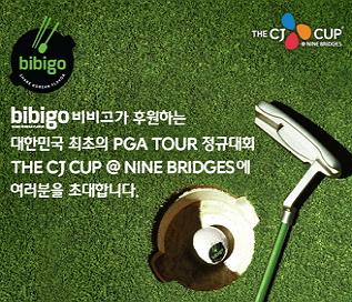 대한민국 최초 PGA Tour 정규대회