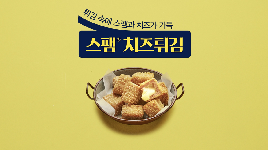 [SPAM] Everyday Spam, Fried Cheese Spam