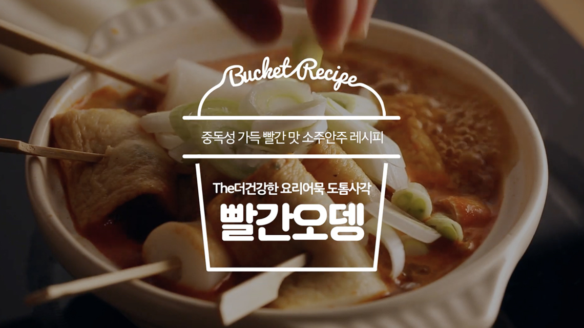 [BucketRecipe] Samho Eomuk Spicy Soup Recipe