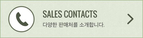 SALES CONTACTS - 다양한 판매처를 소개합니다.